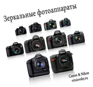 зеркальный фотоаппарат какой лучше